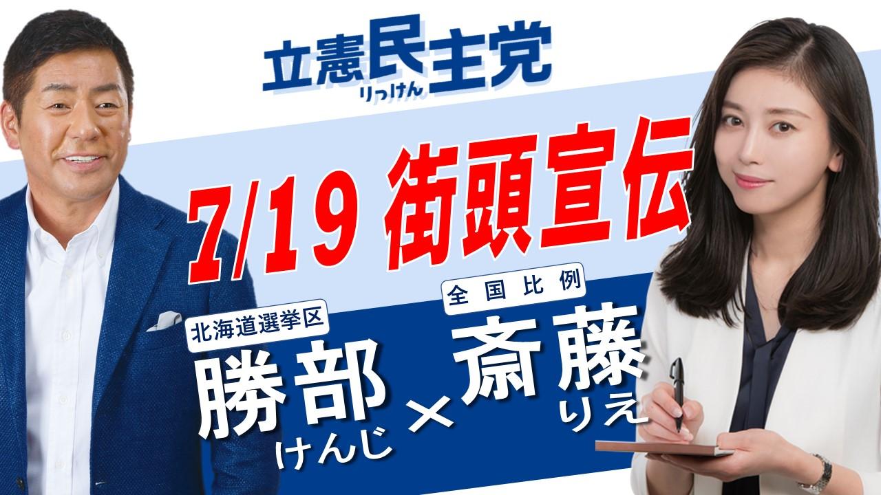 斎藤りえ候補 街宣参加決定‼