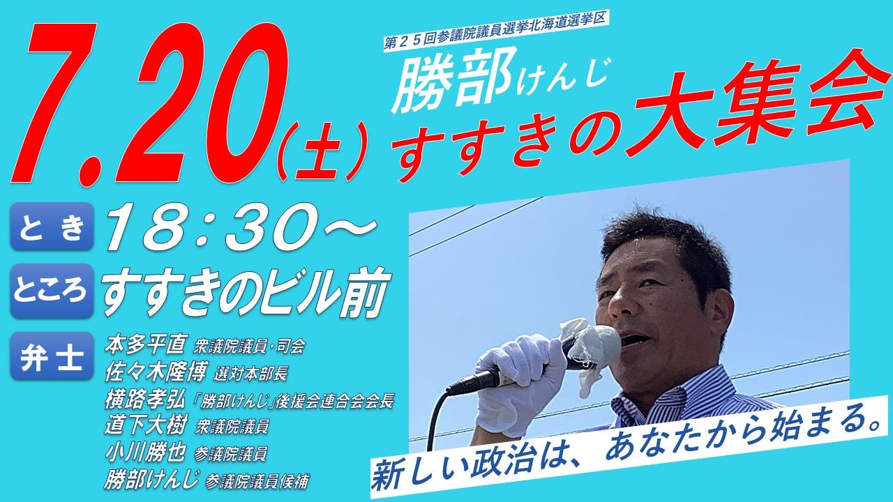 7.20すすきの大集会のお知らせ