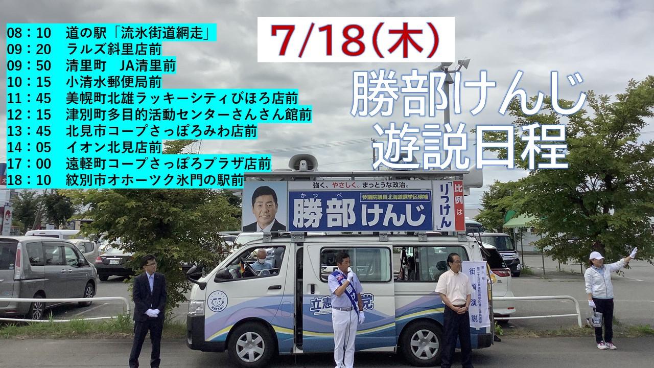 7月18日(木)遊説日程