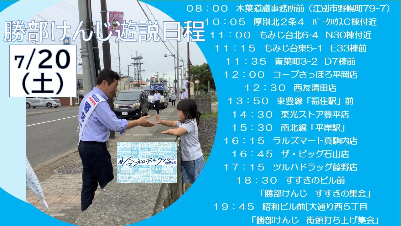 最終日!7月20日(土)遊説日程