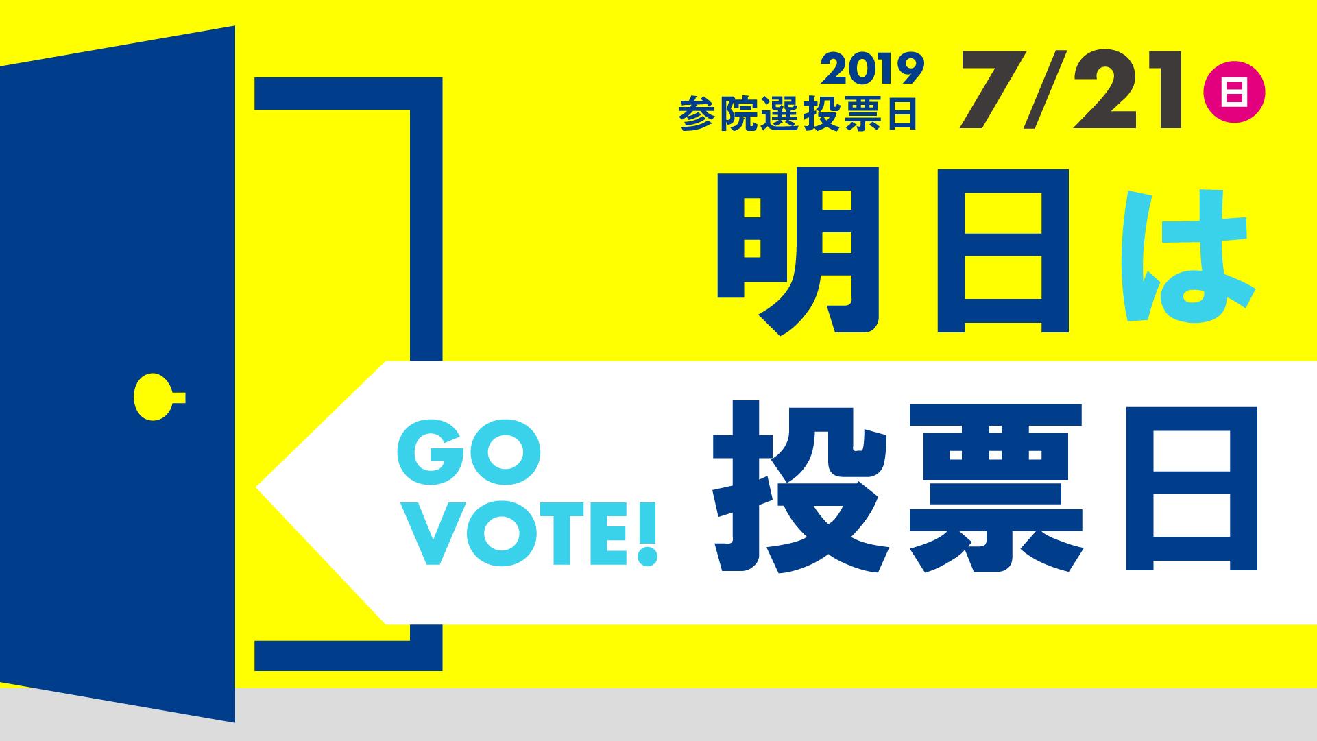 明日は投票日