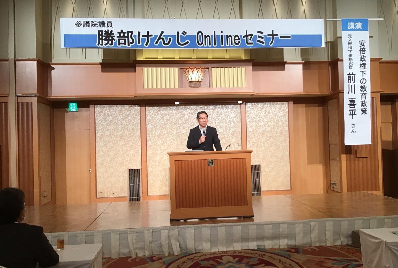 前川喜平元文科事務次官が講演